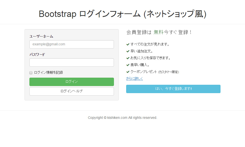 bootstrap login form