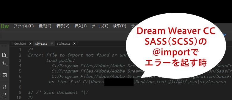 DreamweaverのSCSS(SASS)で@importを使用時エラーになる原因と回避方法