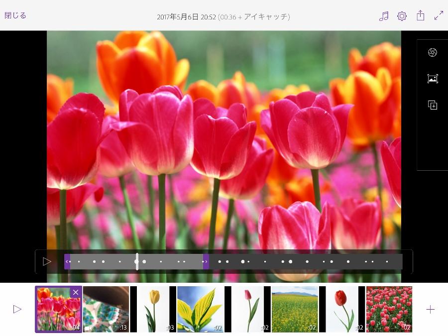 画像・動画の尺(表示時間調整)を編集
