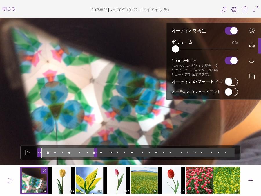 動画の加工画面