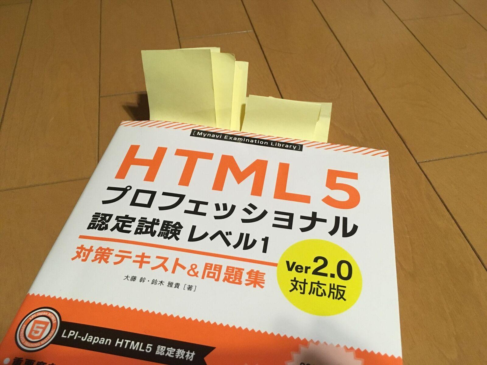 簡単!html5プロフェッショナル認定試験に最短で合格する方法