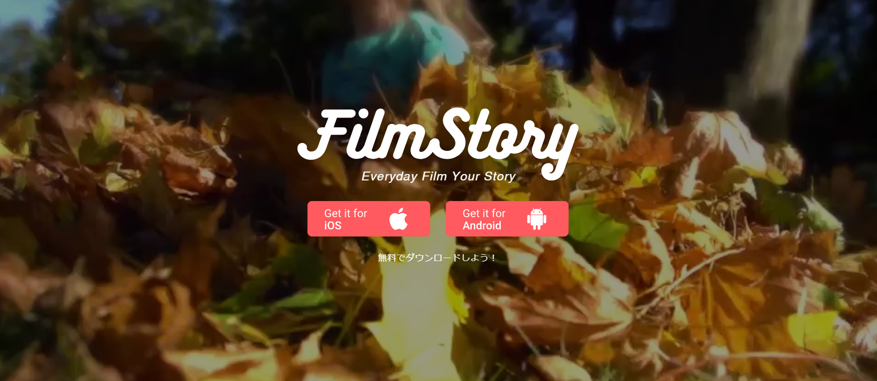 簡単!音楽+字幕付きムービーをつくれるアプリFilm Storyの解説・使い方