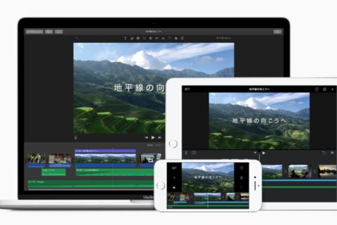 簡単!ハイクオリティーな動画が作れるアプリiMovieの使い方の紹介