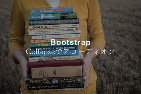 Bootstrap4 Collapseでアコーディオン(使い方&サンプル)