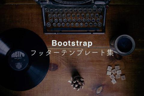 Bootstrap4フッターテンプレートのデザイン参考サイト集
