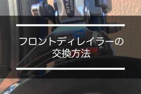 GIANT ESCAPE R3のフロントディレイラーを交換する方法